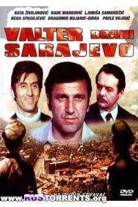 Вальтер защищает Сараево | DVDRip