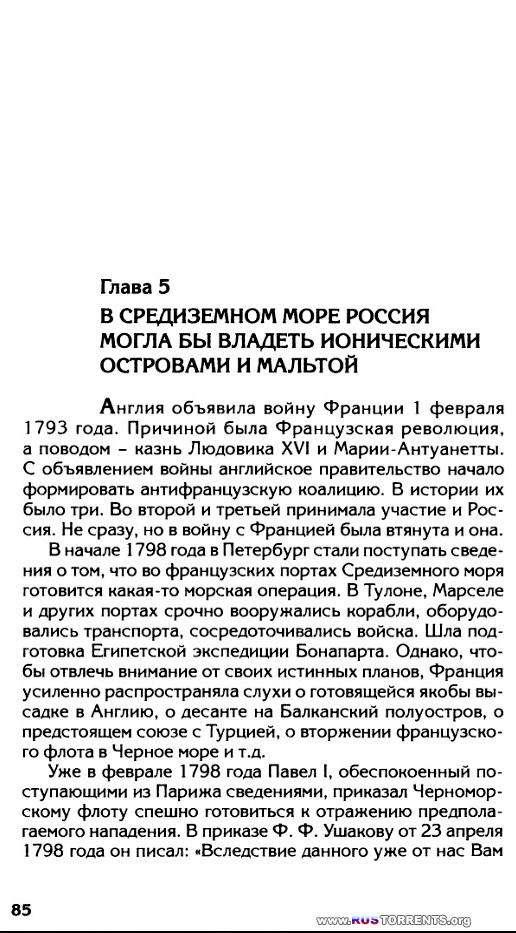 Россия, какой она могла бы быть. История приобретений и потерь заморских территорий