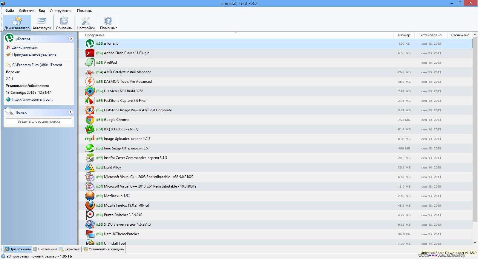 Uninstall Tool 3.3.2 Build 5311 Final + Portable + RePack by KpoJIuK & D!akov (Multi/Rus)