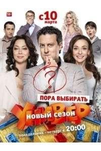 Универ. Новая общага [08 сезон: 01-20 серии из 20] | DVB
