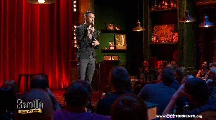 Stand Up [37] | WEB-DLRip