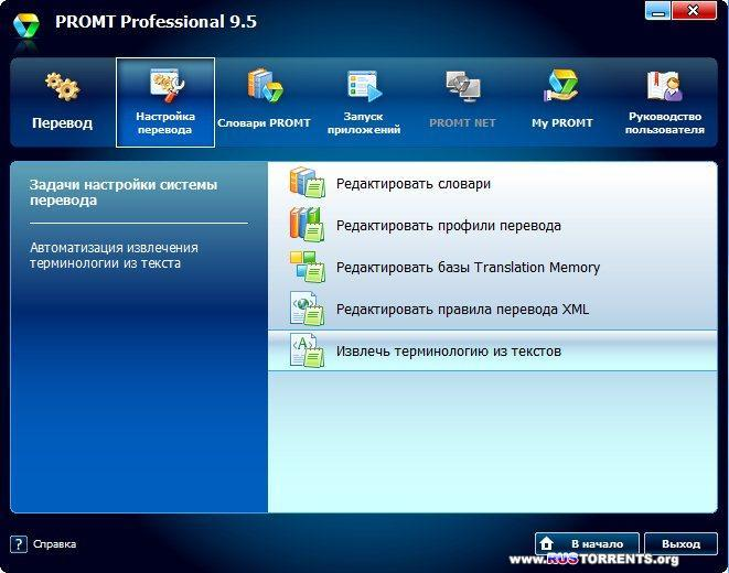 Promt Professional 9.0.514 Giant + Специальные словари 9.0 RePack by D!akov (Rus/Eng)