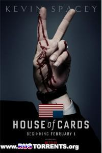 Карточный Домик [02 сезон: 01-13 серий из 13] | WEBRip 1080p | Первый канал
