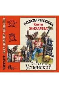 Михаил Успенский - Богатыристика Кости Жихарева | MP3