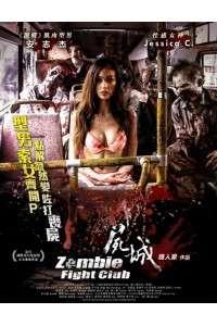 Зомби: Бойцовский Клуб | BDRip 1080p | L1