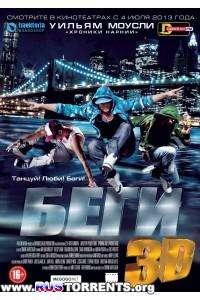 Беги | DVDRip-AVC | Лицензия