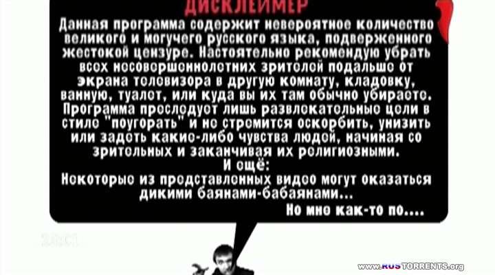 +100500 на Перец ТВ [Новый сезон] (Эфир от 18.10) | SATRip