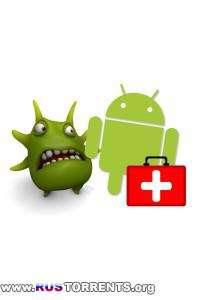 Бесплатные антивирусные программы для OS Android