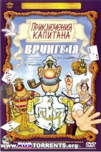 Приключения капитана Врунгеля [01-13 из 13] | DVDRip