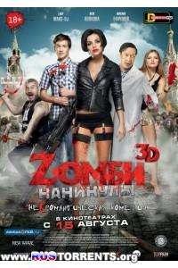 Zомби каникулы | BDRip 720p | Лицензия