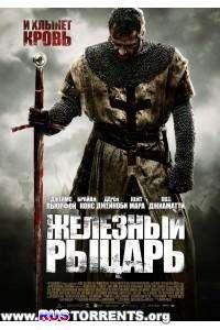 Железный рыцарь | BDRip 720p | Лицензия