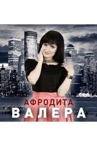 Афродита - Валера | MP3
