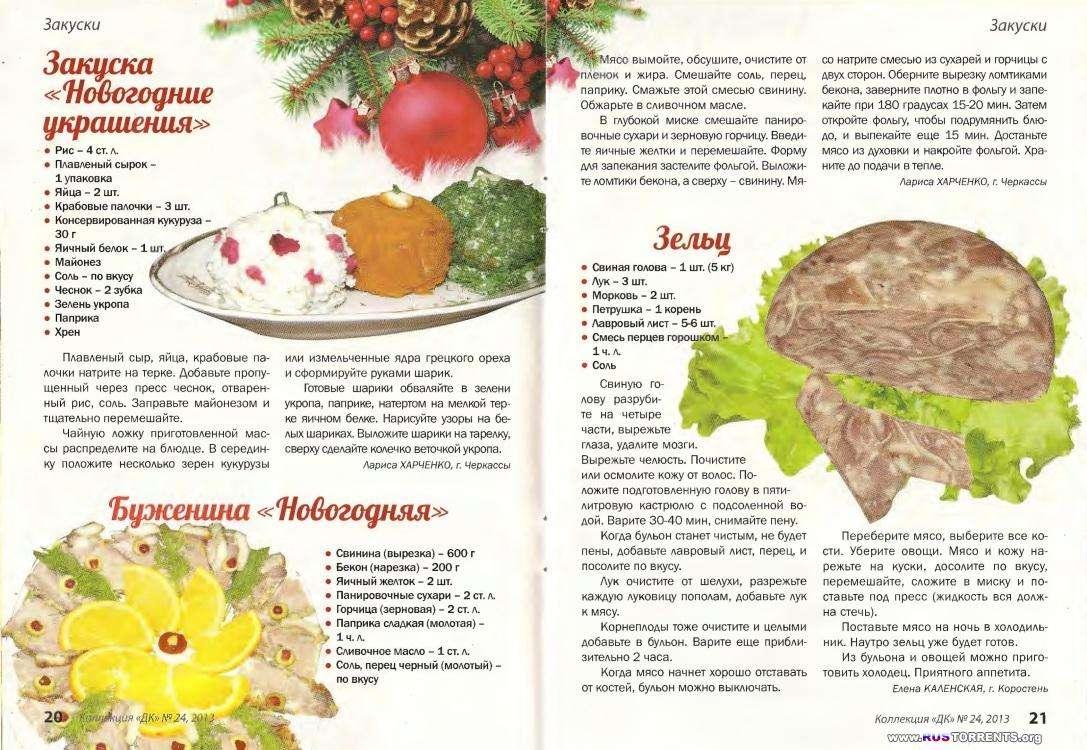 Домашняя кухня. Коллекция №9-24 (2013)
