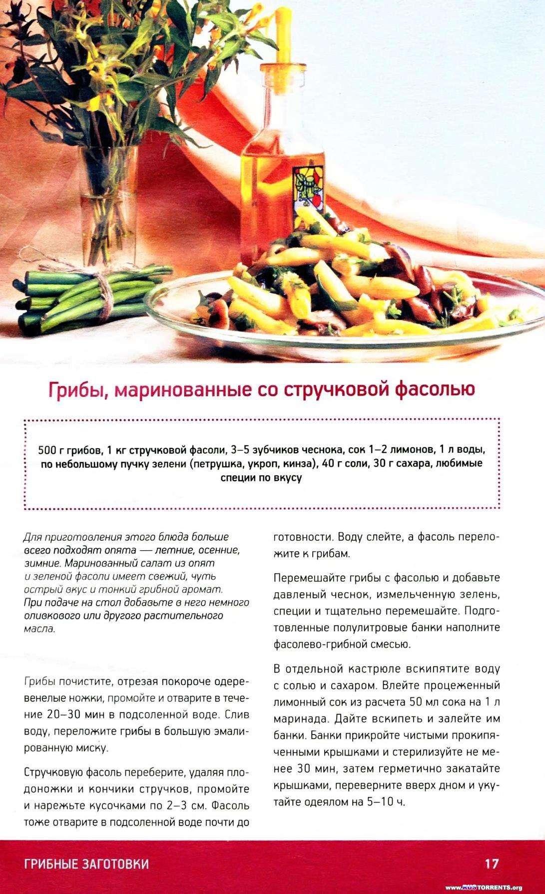 Наталия Потапова - Грибные заготовки | PDF