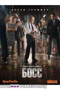 Босс | Сезон 2 | серия 01-10 из 10 | BDRip