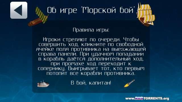 Морской Бой 3D PRO v3.3.1.3 | Android