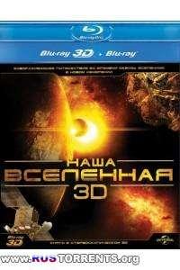 Наша Вселенная 3D | HDRip