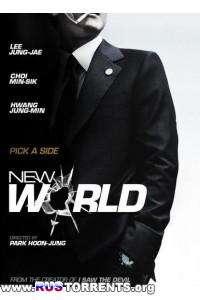 Новый мир | HDRip