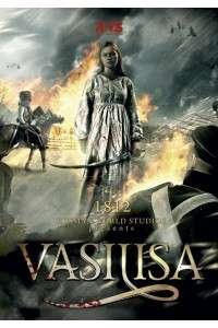 Василиса | HDRip | Лицензия