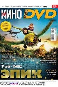 Всё Кино/Total DVD №5 Май