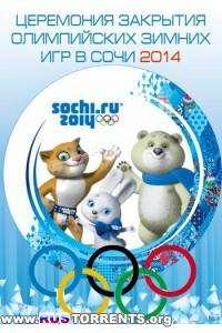 XXII зимние Олимпийские игры. Сочи. Церемония закрытия [Первый HD] | HDTV 1080i