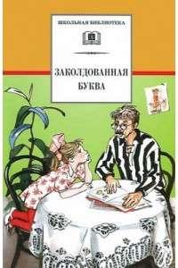 Серия - Школьная библиотека [103 книги] | FB2
