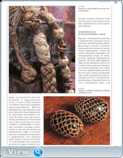 Узлы. Полная энциклопедия (2014)