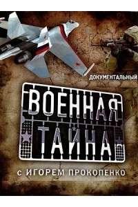 Военная тайна с Игорем Прокопенко [28.02.2015] | SATRip