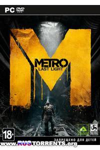 Metro: Last Light. Limited Edition [v 1.0.0.9+4 DLC] | РС | RePack от R.G. Механики