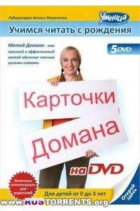 Учимся читать с рождения - Карточки Домана | DVDRip