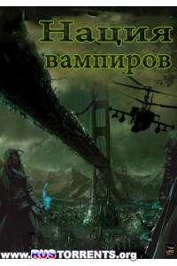 Нация вампиров | HDTVRip