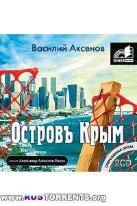 Остров Крым / Василий Аксенов