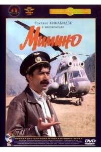 Мимино | DVD9