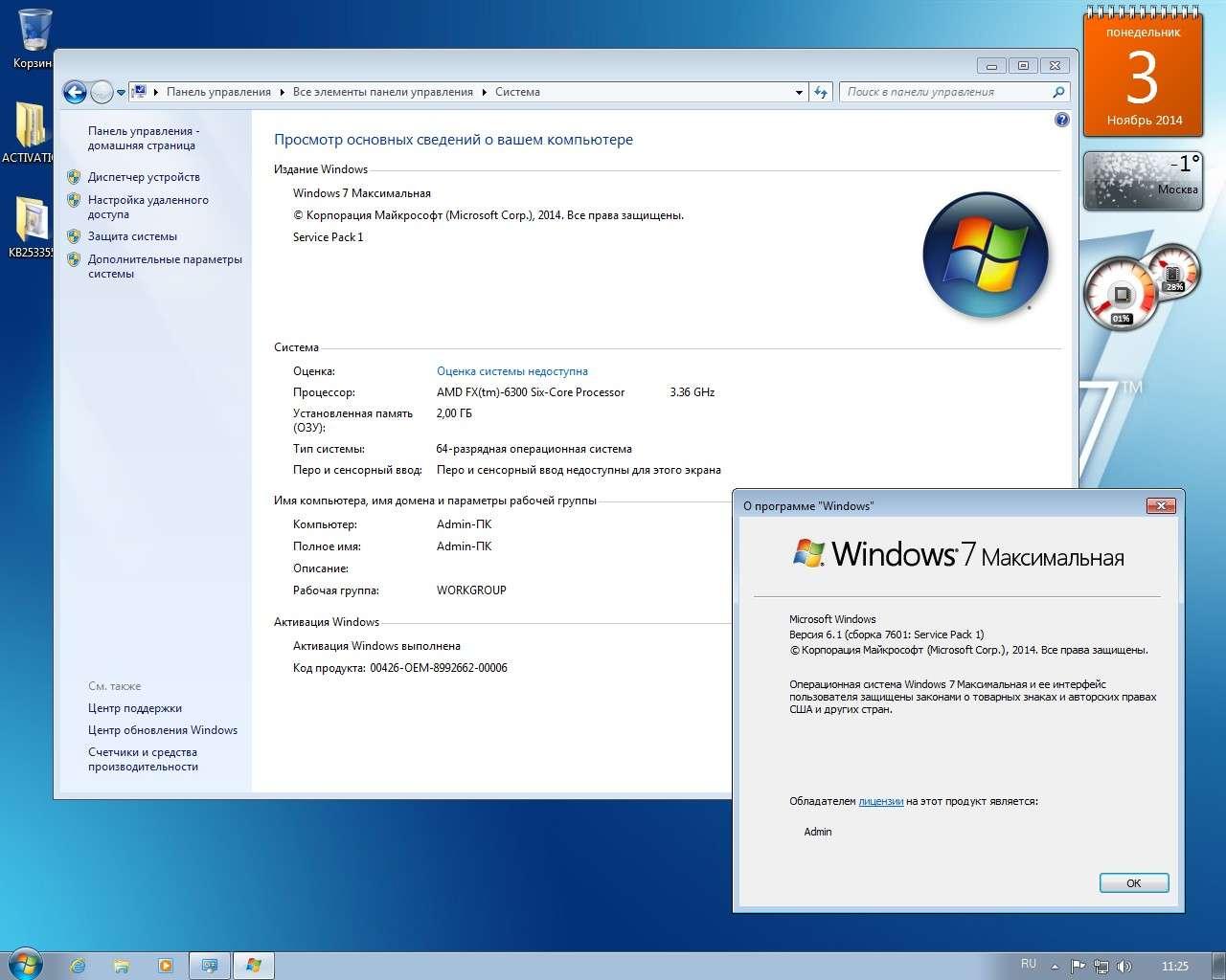 Windows 7 Ultimate SP1 (x86/x64) Elgujakviso Edition 02.11.2014 RUS