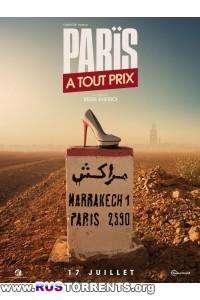 Париж любой ценой | BDRip 720p | Лицензия