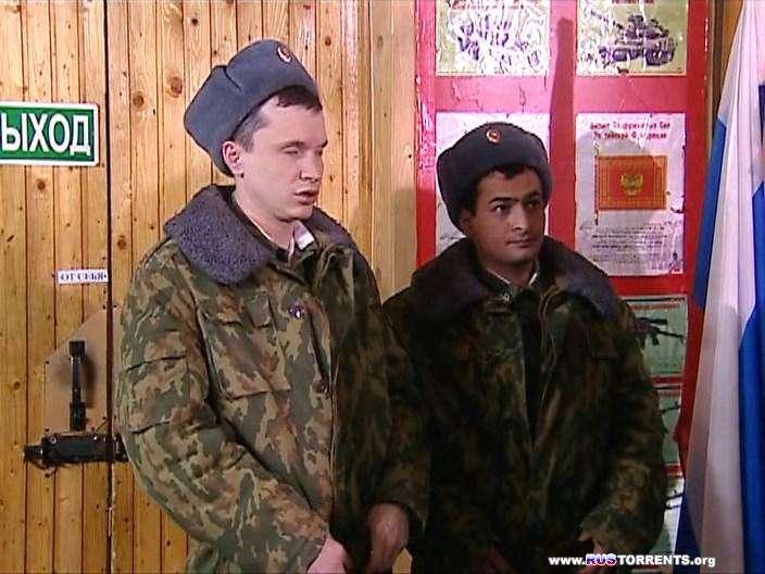 Солдаты 16: Дембель неизбежен [S16] | DVDRip