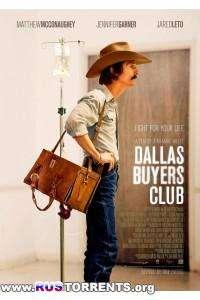 Далласский клуб покупателей | HDRip | Лицензия