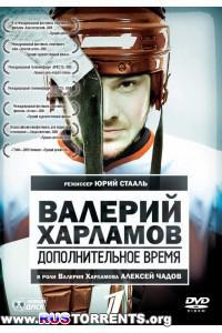 Валерий Харламов. Дополнительное время | DVDRip