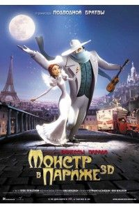 Монстр в Париже | BDRip 720p