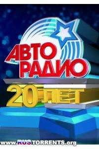 Праздничный концерт. АвтоРадио 20 лет | SatRip