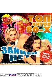 VA - Топ Хитов 80-х Зайцев Нет
