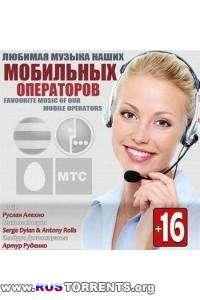 VA - Любимая Музыка Наших Мобильных Операторов