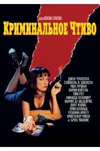 Криминальное чтиво | Blu-Ray 1080p