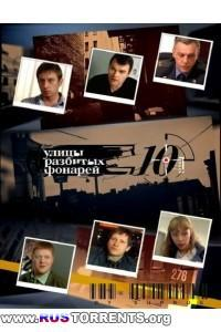 Улицы разбитых фонарей [10 сезон: 01-32 серии из 32] | SATRip