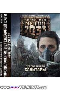 Сергей Зайцев - Вселенная Метро 2033. Санитары