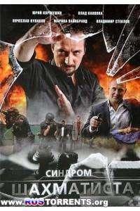 Синдром Шахматиста [01-04 из 4] | DVDRip