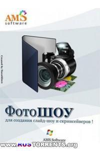 ФотоШОУ PRO 2.15 | PC | Portable by Valx