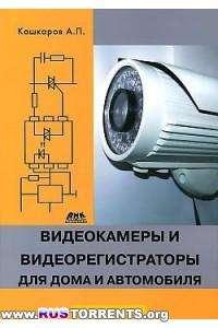 Видеокамеры и видеорегистраторы для дома и автомобиля