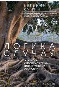 Евгений Кунин | Логика случая. О природе и происхождении биологической эволюции | FB2