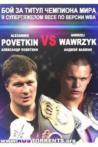 Бокс.WBA. Александр Поветкин (Россия) - Анджея Вавжика (Польша) (17.05.) | SATRip